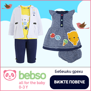 дрехи в Bebso