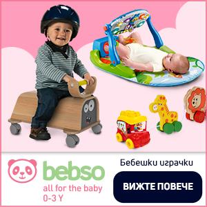 играчки в Bebso